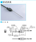 5.无触点针式传感器