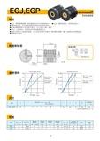 2.树脂联轴器EGJ、EGP